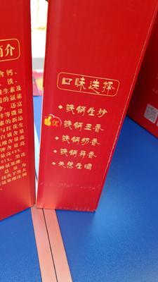 广东佛山南海区花生果 礼盒装 6-12个月