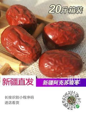 新疆阿克苏温宿县新疆红枣 二级