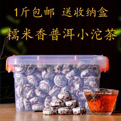 云南保山腾冲县糯米香小沱茶 盒装 一级