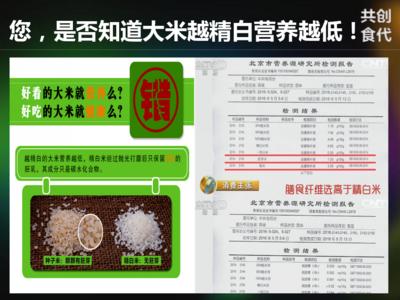 吉林长春朝阳区胚芽米 绿色食品 中稻 一等品