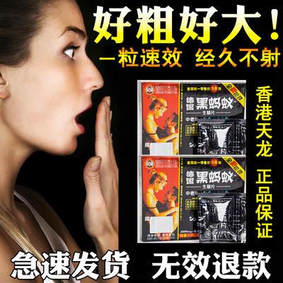 云南保山腾冲县黑蚂蚁酒 18-24个月