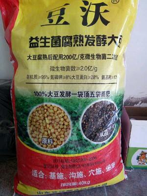 河南商丘夏邑县微生物有机肥