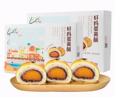 广西壮族自治区南宁市青秀区蛋黄酥 1个月