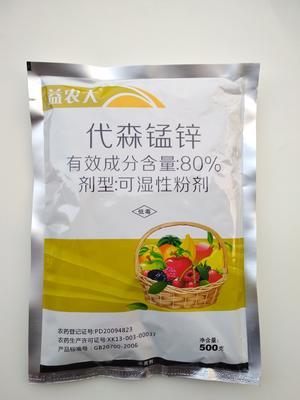 河南省开封市通许县杀菌剂 可溶性粉剂 袋装 低毒