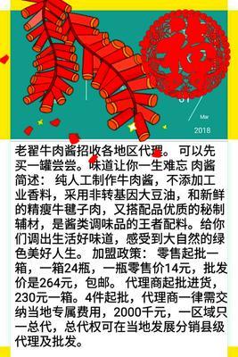 江苏省徐州市云龙区牛肉酱