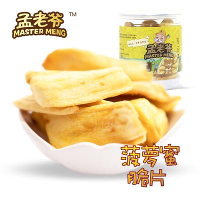 浙江省绍兴市诸暨市菠萝蜜
