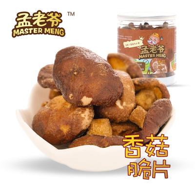 浙江省绍兴市诸暨市香菇脆片