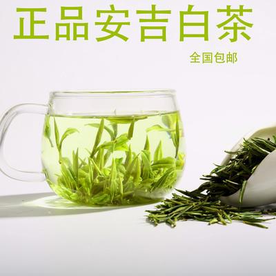 浙江省湖州市安吉县新工艺白茶 礼盒装 特级