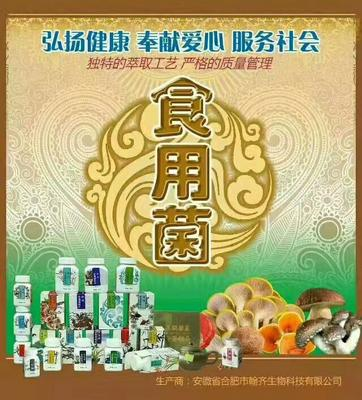 河南省郑州市惠济区瀚齐食用菌养生篇 24个月以上