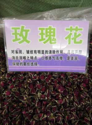 云南省昆明市官渡区玫瑰茄花茶 袋装 一级