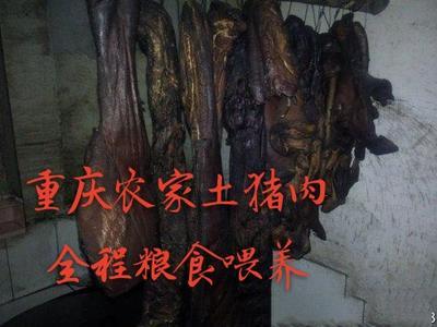 重庆黔江区重庆土猪腊肉 散装