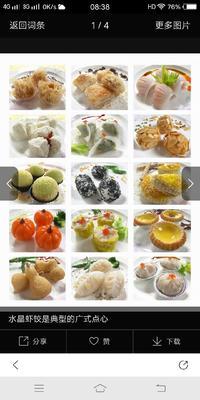 广西壮族自治区钦州市钦南区饺子
