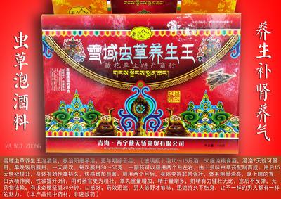 青海省西宁市城东区红枸杞 特级