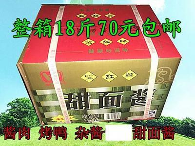 重庆渝中区甜面酱
