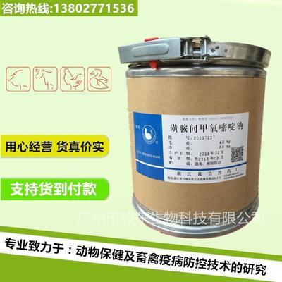 广东省广州市天河区磺胺间甲氧嘧啶钠