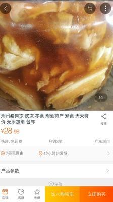广东省潮州市潮安区马岗鹅 新鲜