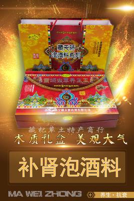 青海省西宁市城东区雪域虫草养生王泡酒包
