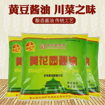 重庆渝中区酿造酱油