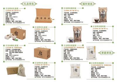 吉林省白城市镇赉县稻花香二号大米 绿色食品 晚稻 一等品