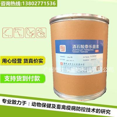 这是一张关于禽药的产品图片