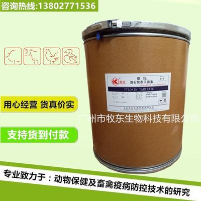 广东省广州市天河区酒石酸泰乐菌素