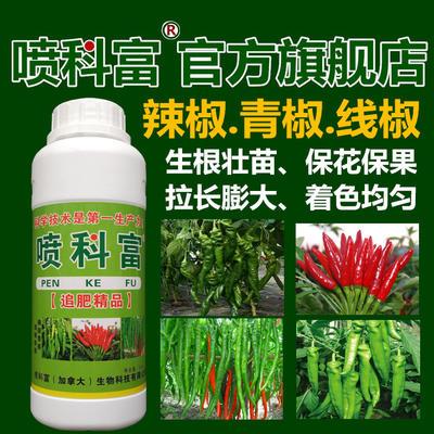 河南省开封市通许县喷科富辣椒专用叶面肥