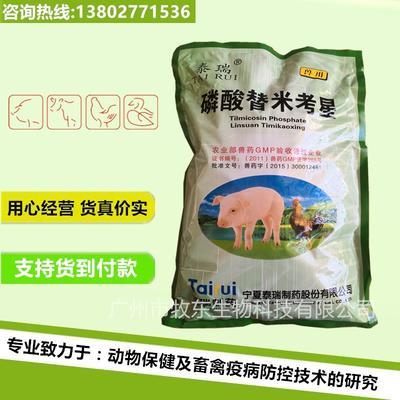 广东省广州市天河区磷酸替米考星