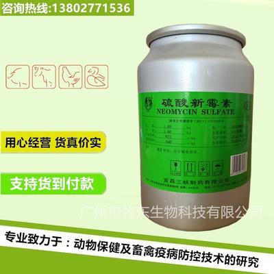 广东省广州市天河区硫酸新霉素