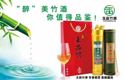 这是一张关于竹筒酒 50度以上的产品图片