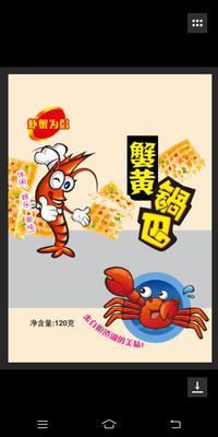 江苏省苏州市常熟市蟹黄锅巴 6-12个月