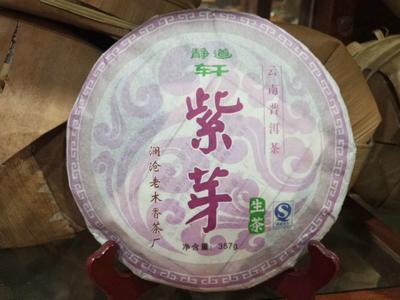 广东省广州市荔湾区普洱紫茶 袋装 特级