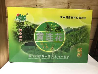 重庆石柱土家族自治县黄莲花茶 盒装 特级