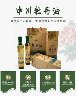 甘肃省兰州市城关区牡丹籽油