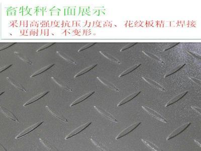 河南省郑州市新郑市畜牧称
