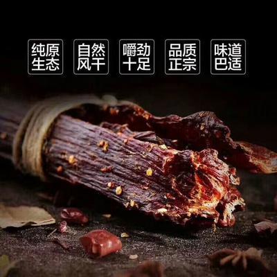 四川省阿坝藏族羌族自治州茂县藏族牦牛肉 熟肉