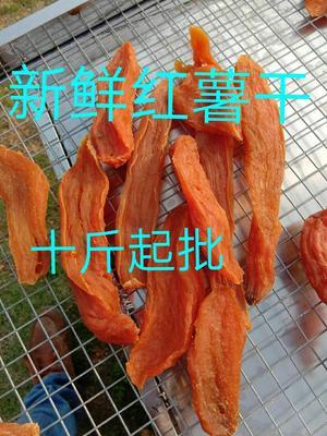 湖南省郴州市资兴市红薯干 条状 袋装 半年