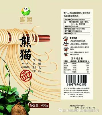 四川省成都市双流县熊猫面
