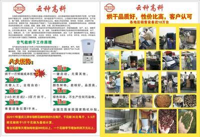 重庆江津区烘干机