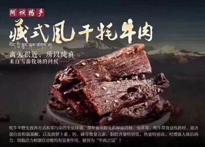 四川省甘孜藏族自治州稻城县干巴牛肉 简加工