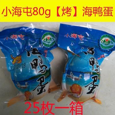 广西壮族自治区钦州市钦南区钦州海鸭蛋 食用 箱装