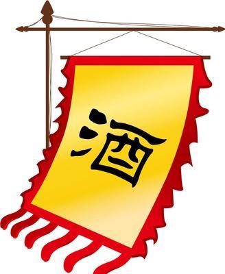河北省石家庄市无极县烧酒 塑料瓶 18-24个月