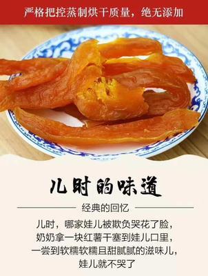 广西壮族自治区贵港市平南县红薯干 片状 散装 1年