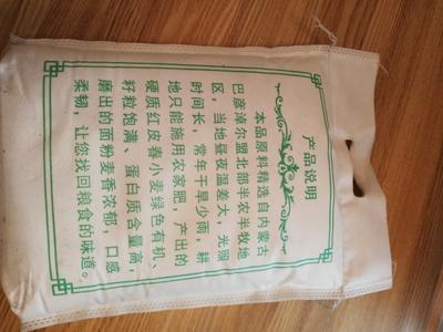 山西省忻州市五寨县小麦粉