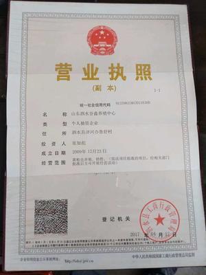 山东省济宁市泗水县黄粉虫
