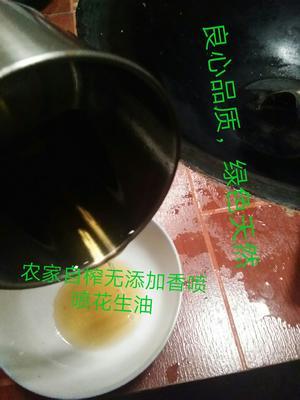 江西省宜春市丰城市农家小炸花生油