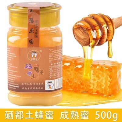 湖北省恩施土家族苗族自治州咸丰县土蜂蜜 玻璃瓶装 95%以上 2年以上