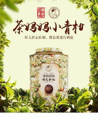 广西壮族自治区北海市合浦县陈皮普洱茶 罐装 特级