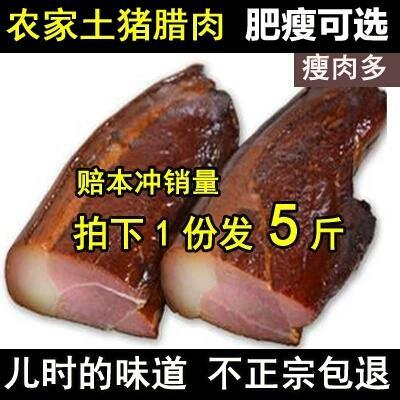 湖南省湘西土家族苗族自治州凤凰县乡里腊肉 袋装