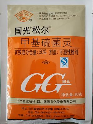 湖南省岳阳市华容县国光松尔甲基硫菌灵 可湿性粉剂 袋装