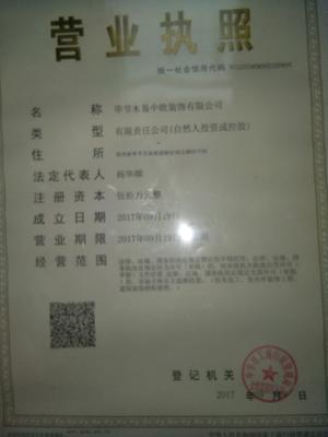 贵州省毕节市大方县木质工具